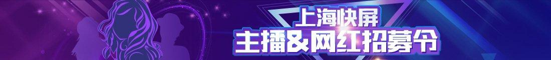 上海快屏主播招募令,招募全网直播达人