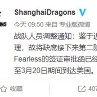 上海龙官博:亡灵回国一周,新成员即将抵达