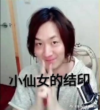 张大仙表情包:过来吃奶图片