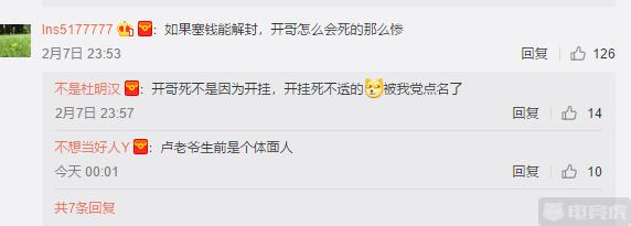 蓝洞解封SY账号遭斗鱼质疑 网友:开哥现在还凉着呢