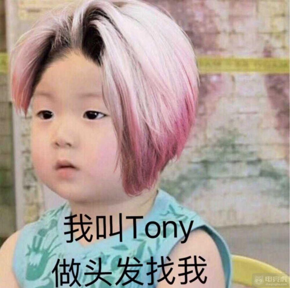 民国搞笑表情:做头发找我tony老师图肯德基可爱避孕套图片