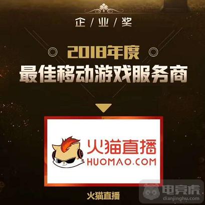 第六届金茶奖落定 火猫直播荣获2018最佳游戏服务商-网红排行榜